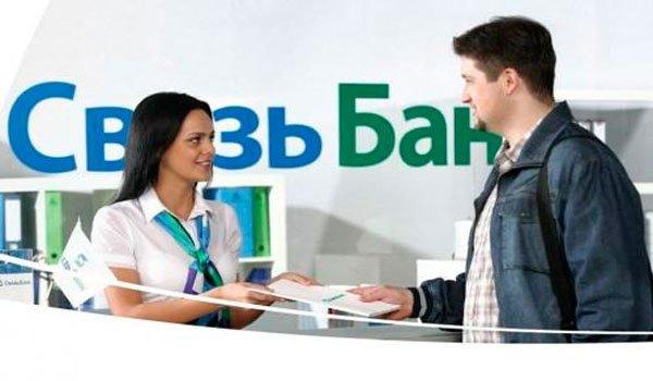Ипотека Связь Банка