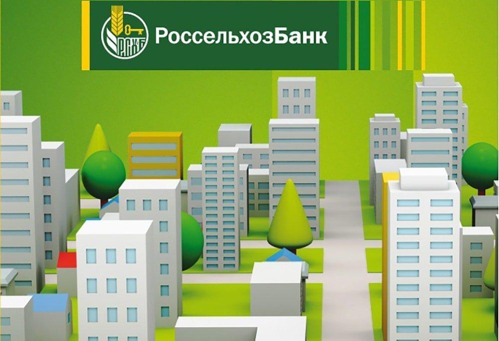 Ипотека Россельхозбанка