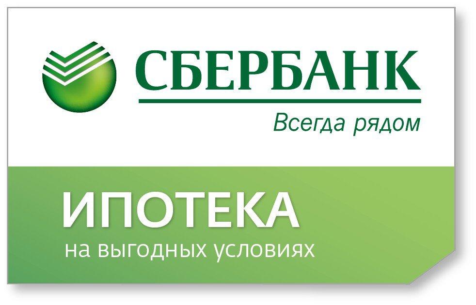 Ипотека Сбербанк Екатеринбург