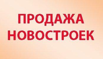 ЖК в Екатеринбурге АН Дом Недвижимости