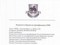 Сертификация УПН