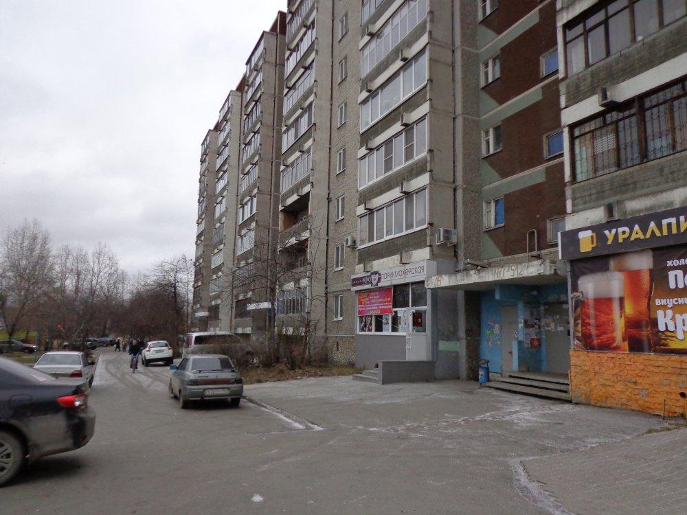 Оценка квартиры и продажа в Екатеринбурге