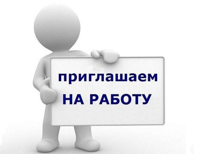 file/priglashaem_na_rabotu_2.jpg