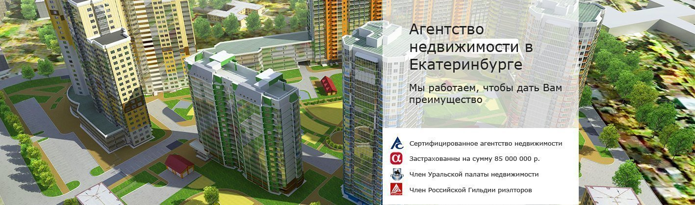 Главная  Городское агентство недвижимости