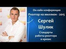 """Вебинар """"Скрипты риэлторских продаж. Работа с возражениями"""" Сергей Шулик."""