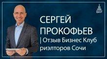 Работа риэлтора с возражениями - Вебинар Сергея Проркофьева для УПН