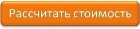 Рассчитать стоимость услуги агентства недвижимости в Екатеринбурге